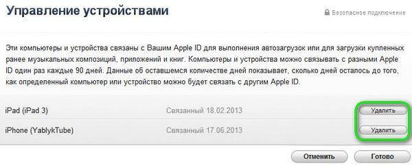 apple id ios 7
