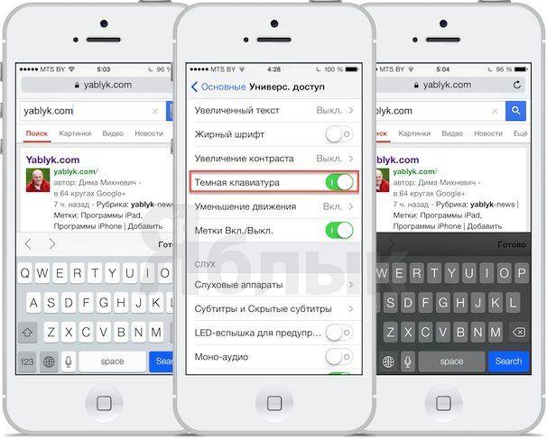 Темная клавиатура в iOS 7.0.4