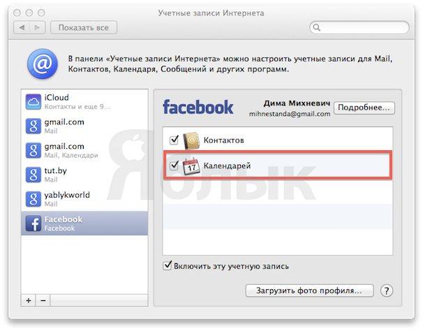 события Facebook в календаре OS X Mavericks