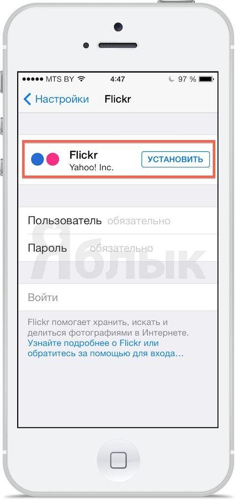 новая иконка flickr в ios 7.0.4