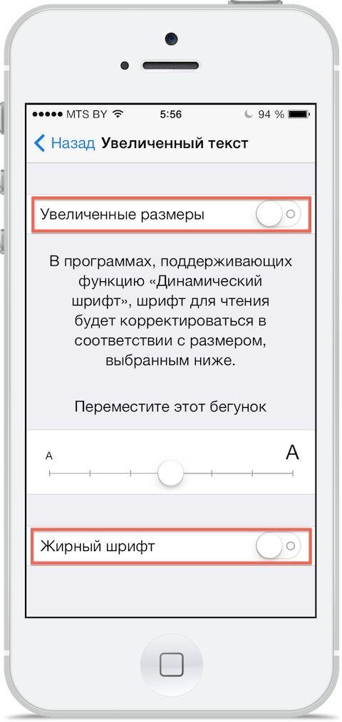 Шрифты в iOS 7.0.4