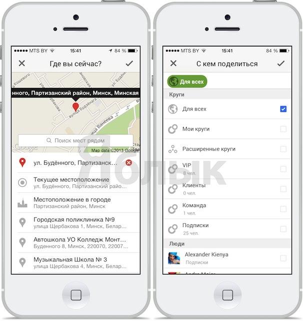 как делиться местоположением в Google +