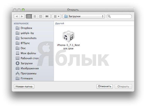 Как установить iOS 7.1