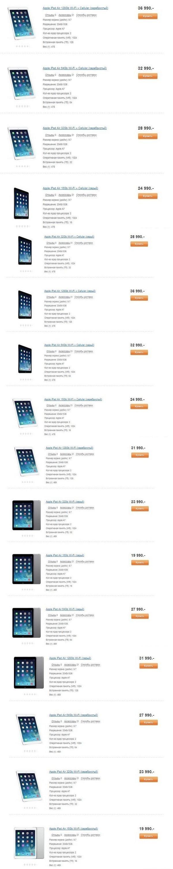 «Связной» раскрыл стоимость iPad Air и iPad mini 2