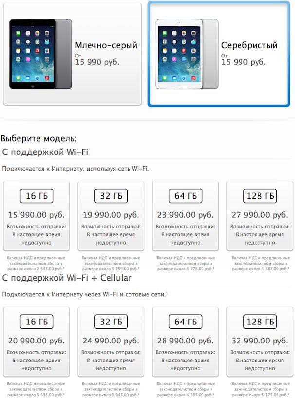iPad mini 2 с дисплеем Retina в России