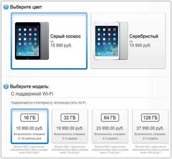 iPad Air и iPad mini 2