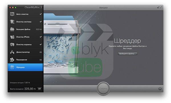 CleanMyMac 2 OS X