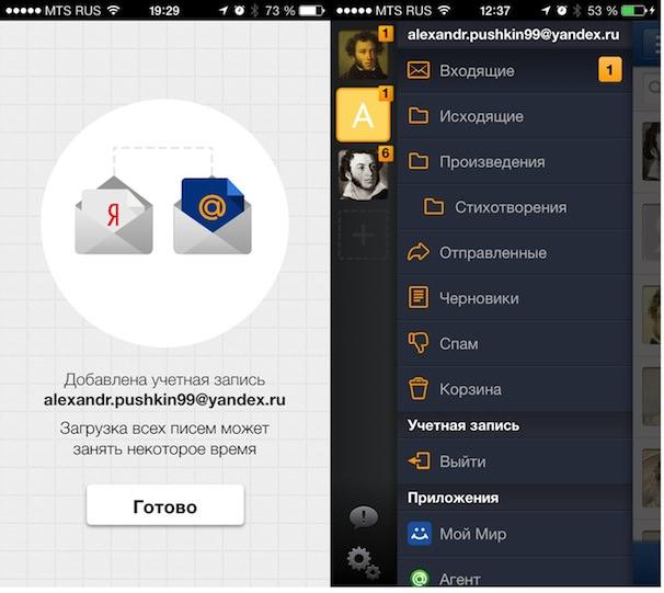 mail-ru-app-for_iphone-ipad
