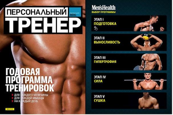 персональный тренер mens health