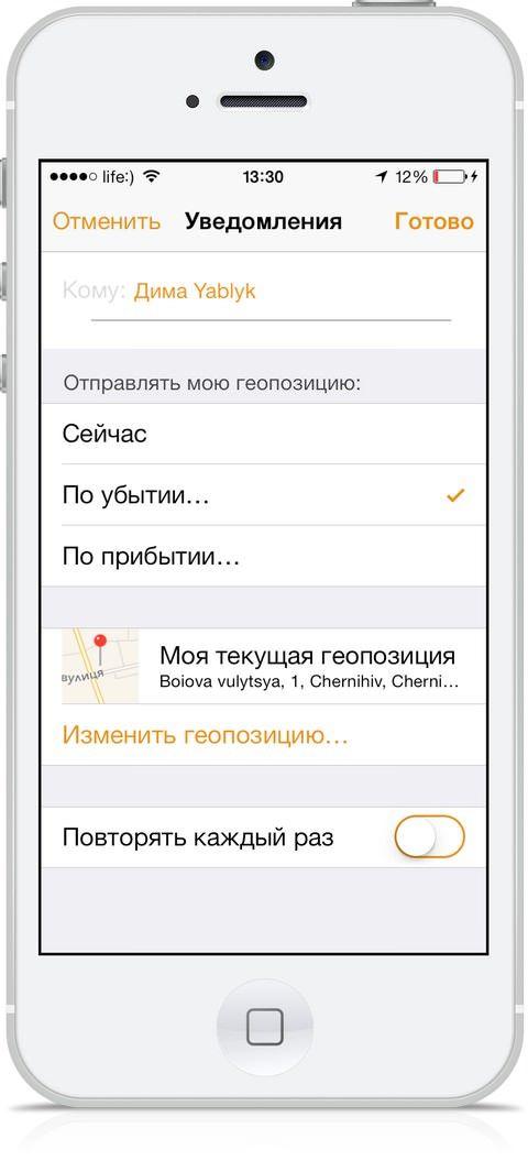 My Friends получило дизайн в стиле iOS 7