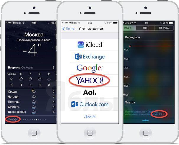 новый логотип yahoo в ios 7.0.4