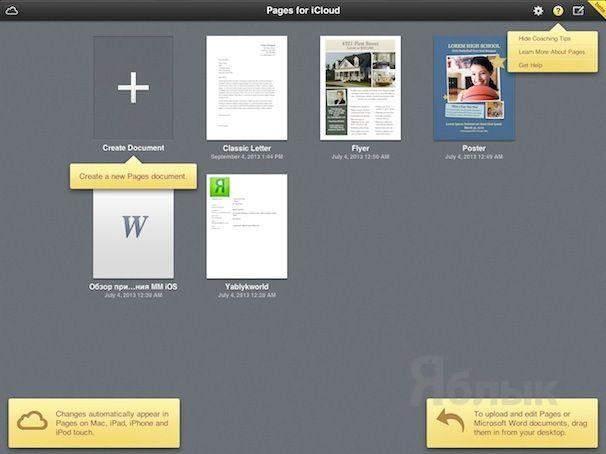 текстовый редатор pages 5 icloud