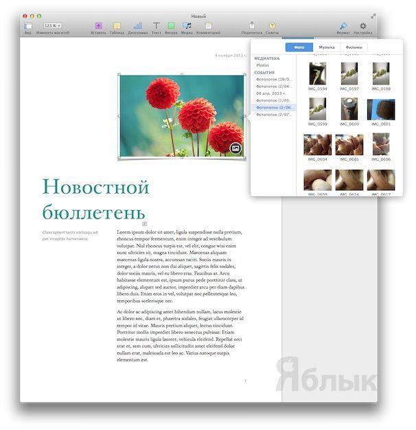 текстовый редатор pages 5 для mac os x