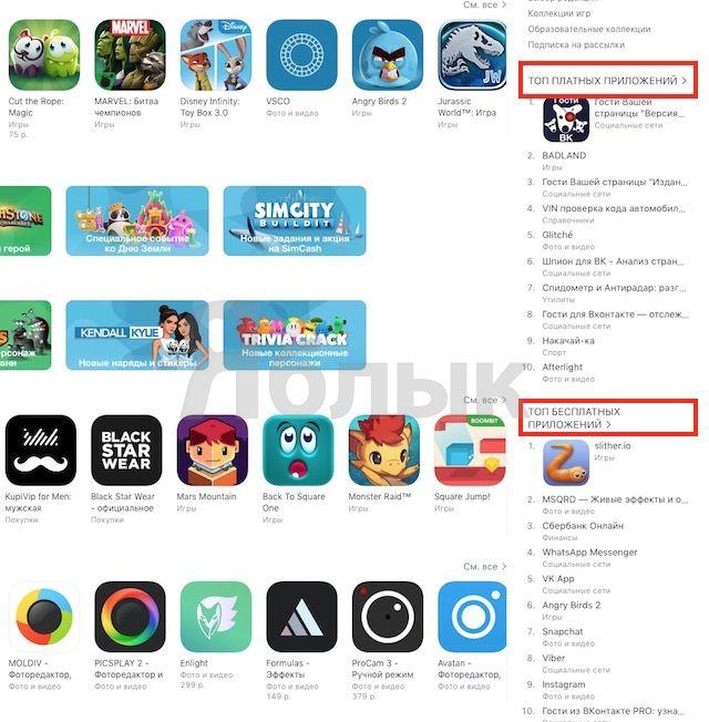 Бесплатные приложения в App Store