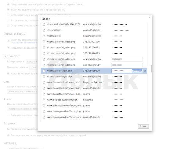 пароли в Chrome для Mac