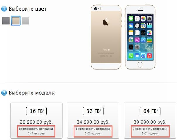 sale iphone 5s russia
