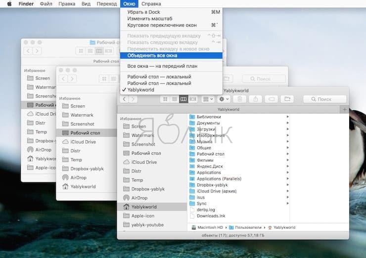 Как объединить все окна Finder в одно окно с несколькими вкладками