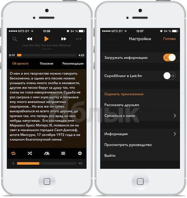 vtakte плеер вконтакте для iPhone