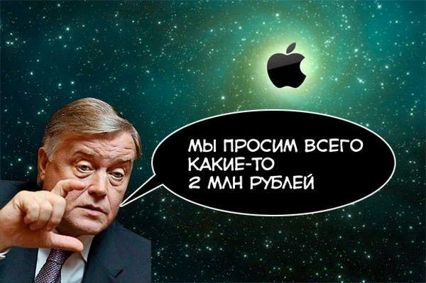 Cудебное разбирательство между РЖД и Apple