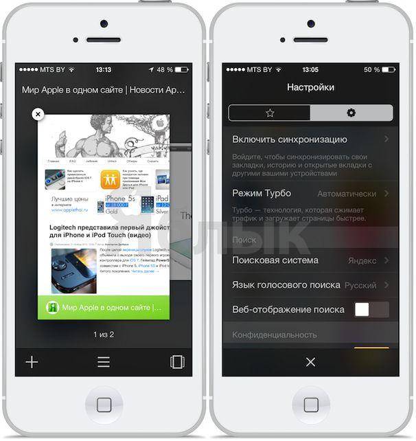 Яндекс.Браузер для iPhone