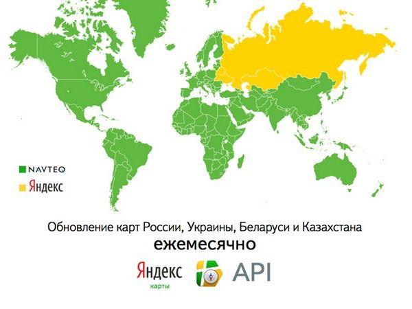 Обновленные Яндекс.Карты