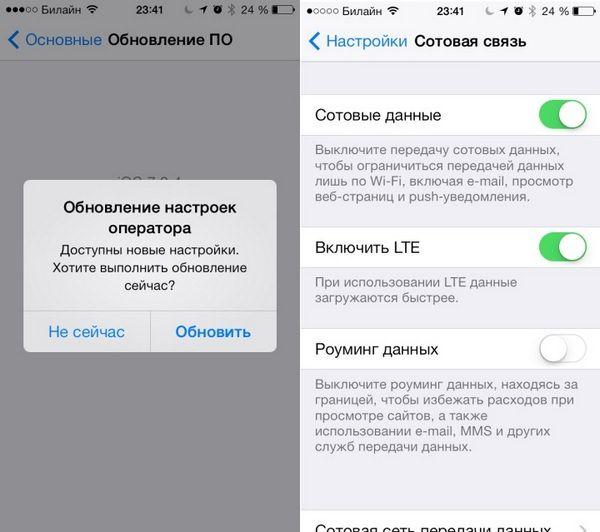 Билайн запустил поддержку LTE для iPhone 5s и iPhone 5c