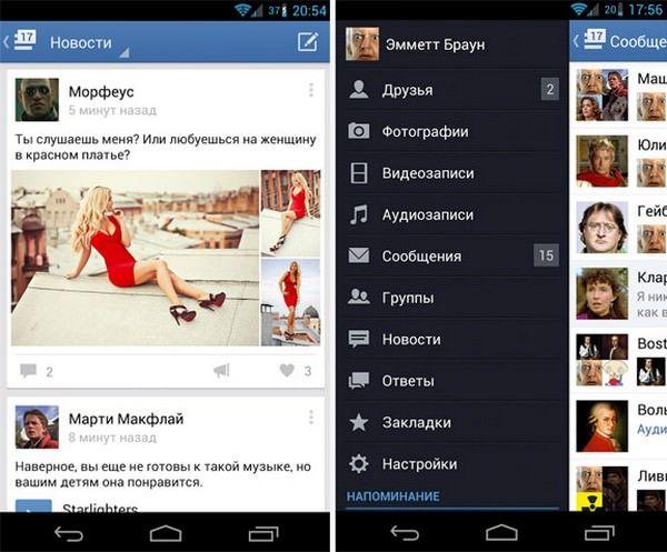 фициальный клиент «ВКонтакте» для Android