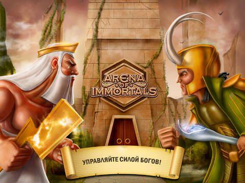 arena_ommprtals-poster