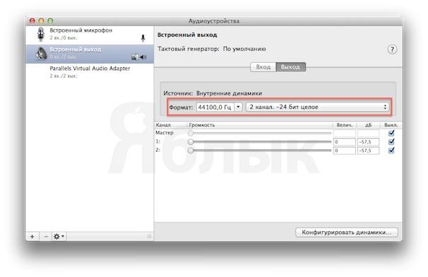 Настройки аудио в OS X