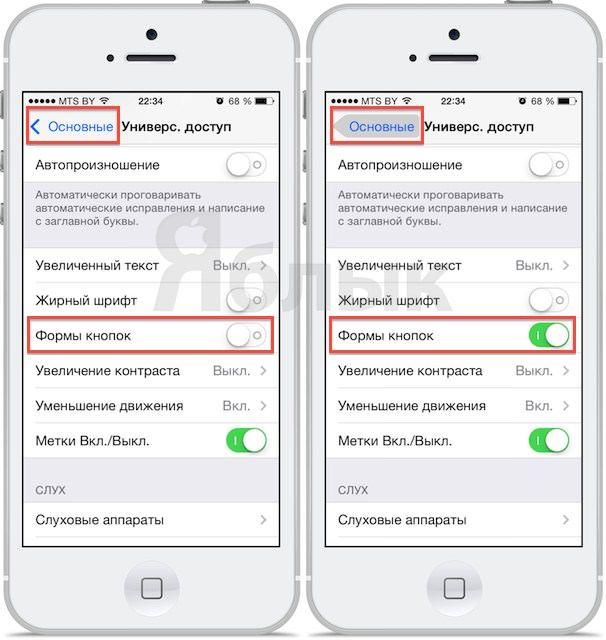 очертания кнопок в iOS 7.1 beta 2