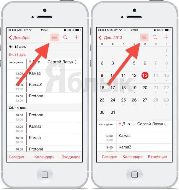 новые списки в календаре iOS 7.1 beta 2