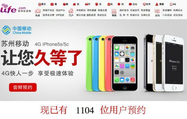 china-mobile-5s