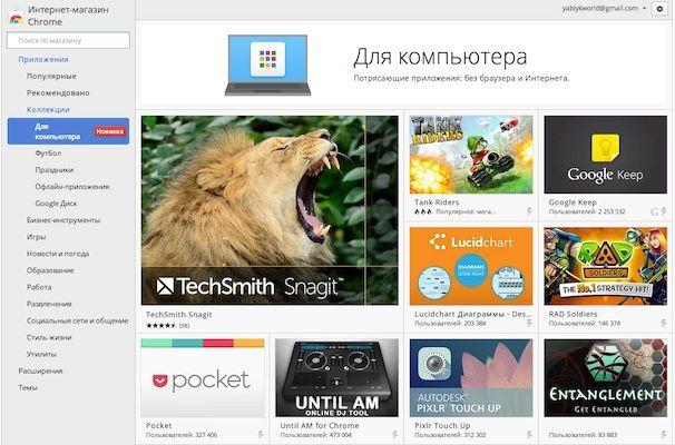 лаунчер chrome app для mac