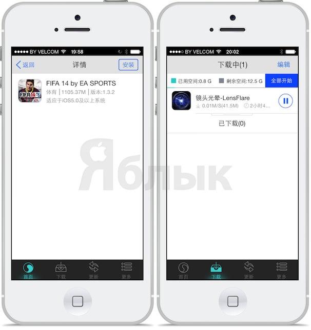 evasi0n пиратский app store
