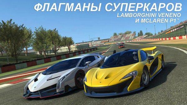 Lamborghini Veneno и McLaren P1