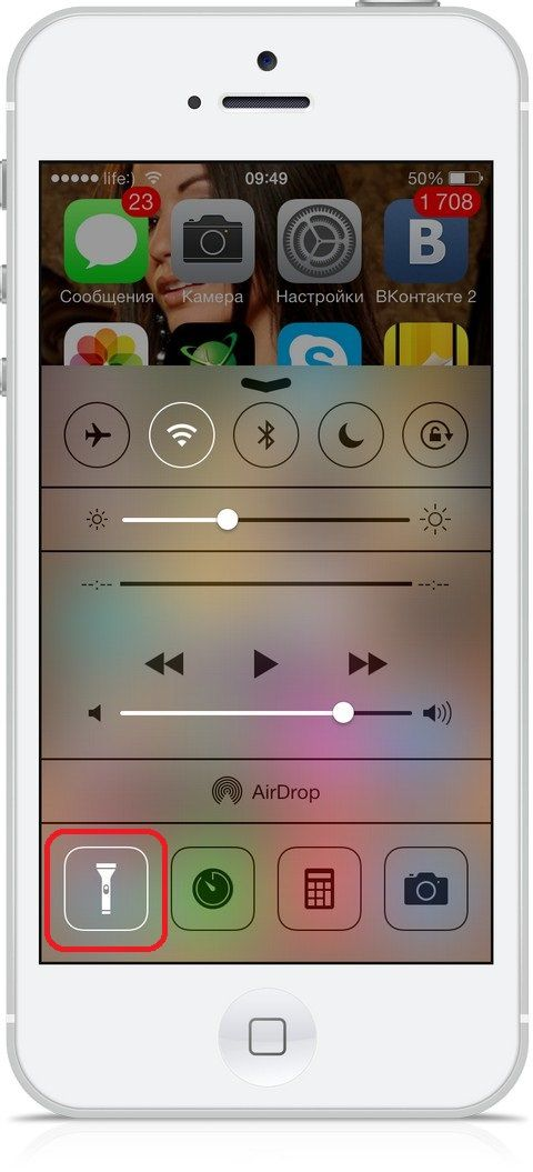 Как отключить фонарик iPhone