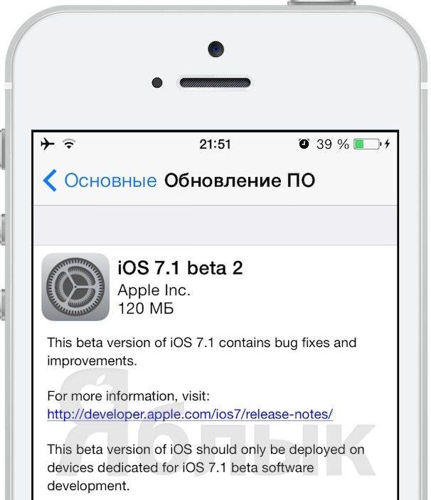 ios 7.1 beta 2