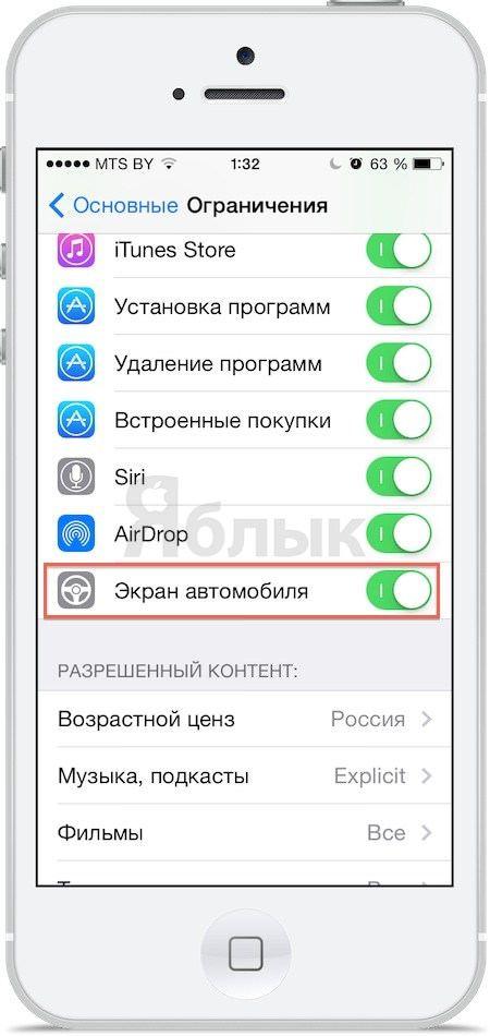 Экран автомобиля iOS 7.1 beta 2