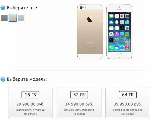 iphone 5s в России