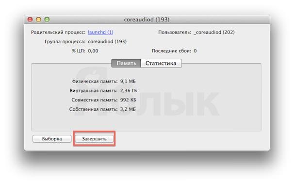 закрыть процесс coreaudiod в OS X
