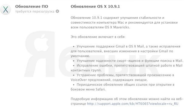 mac os x mavericks 10.9.1