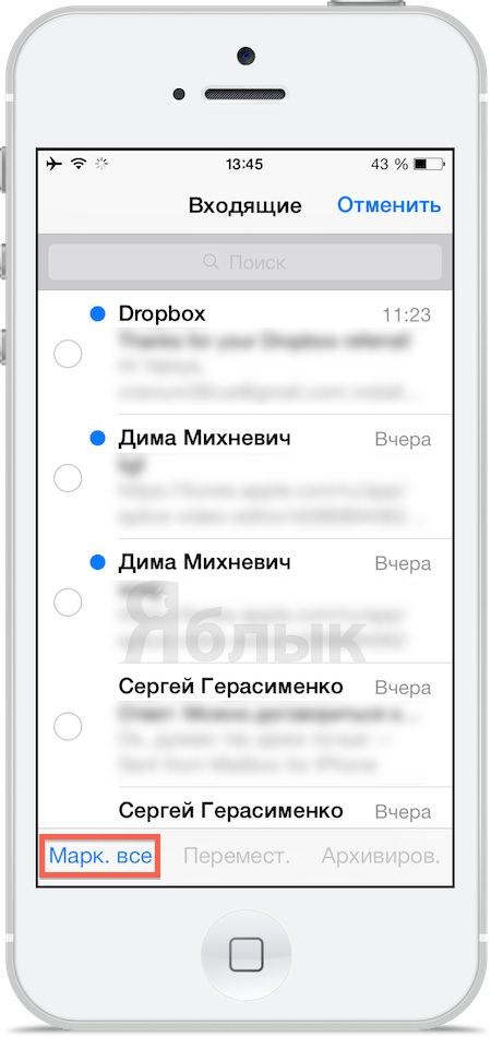 Маркировать все письма в приложении mail в iOS