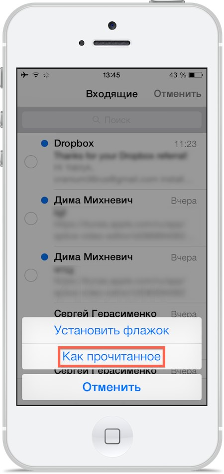 Отметить как прочитанные письма в приложении mail в iOS