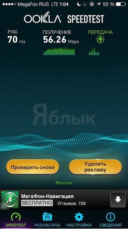 Как включить LTE на МТС и Мегафон
