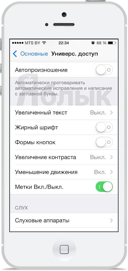 темная клавиатура в iOS 7 beta 2
