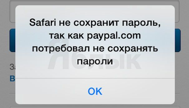 пароли в Связке ключей на iOS 7