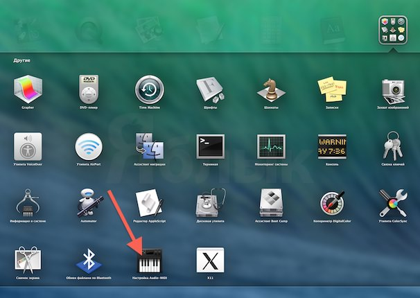 Настройка audio в OS X
