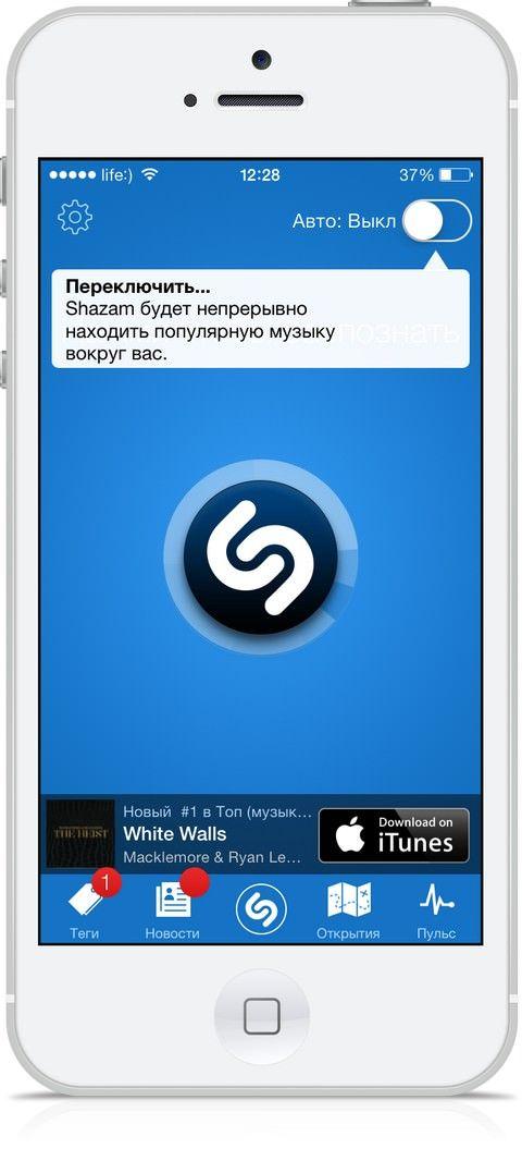 Обновление для Shazam