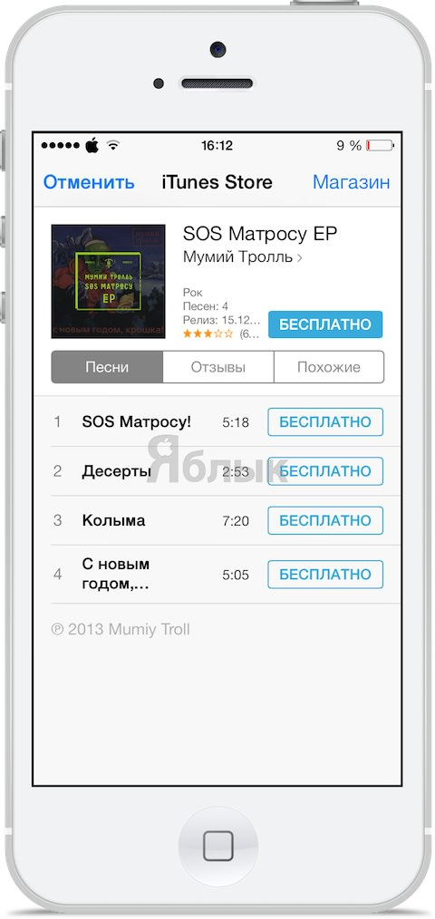 Мумий Тролль SOS Матросу iTunes