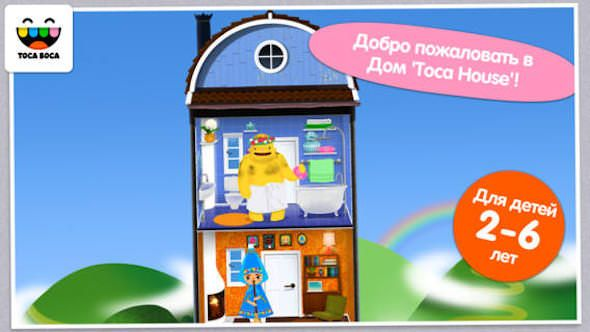Тока хаус (toca house) для iPhone и iPad